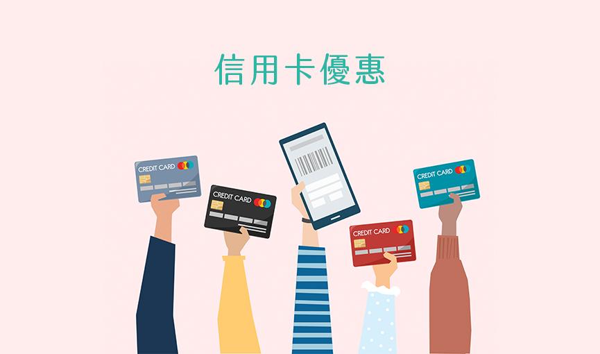 20191211信用卡865x510
