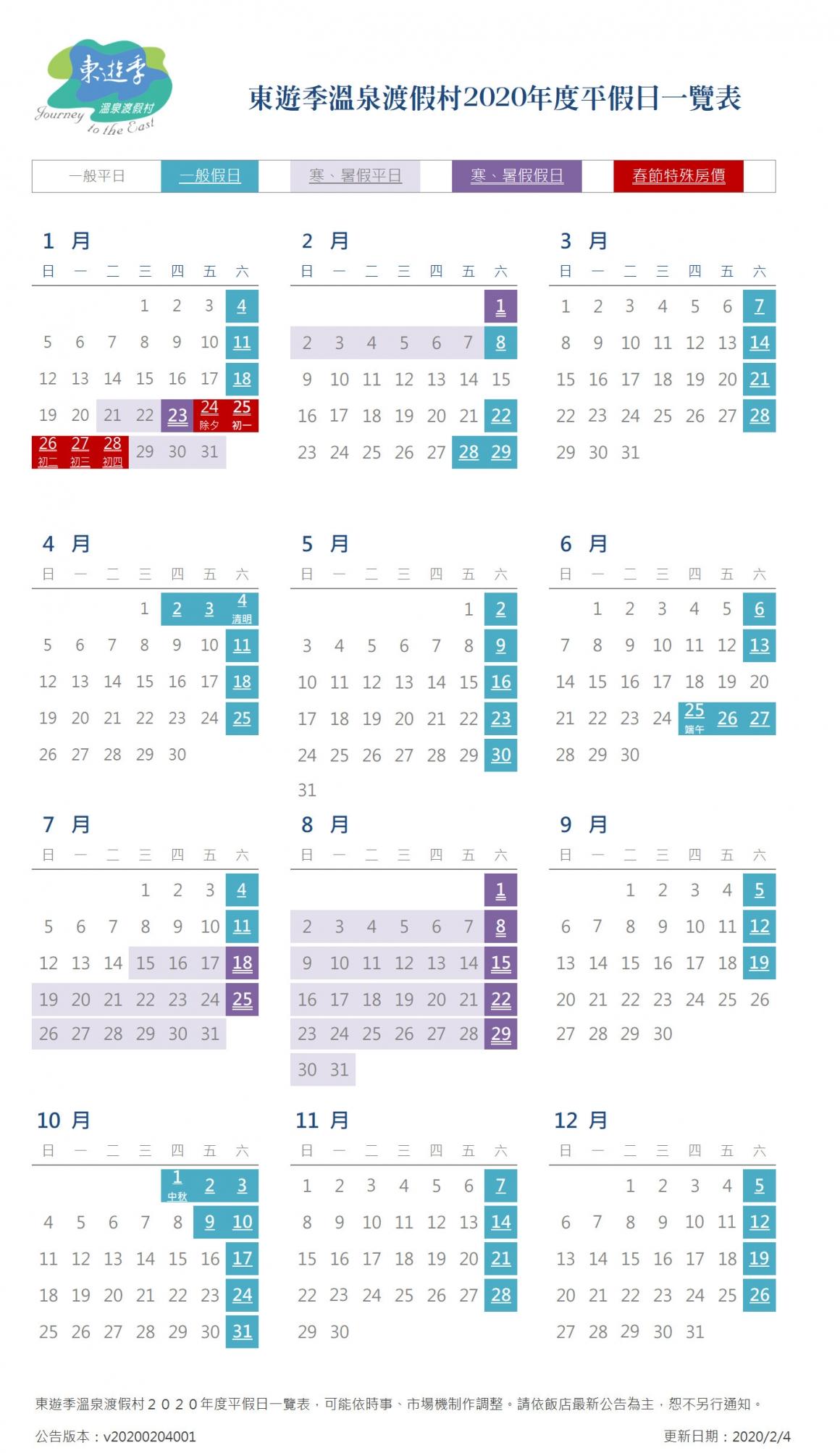 東遊季溫泉渡假村2020年度平假日一覽表V2