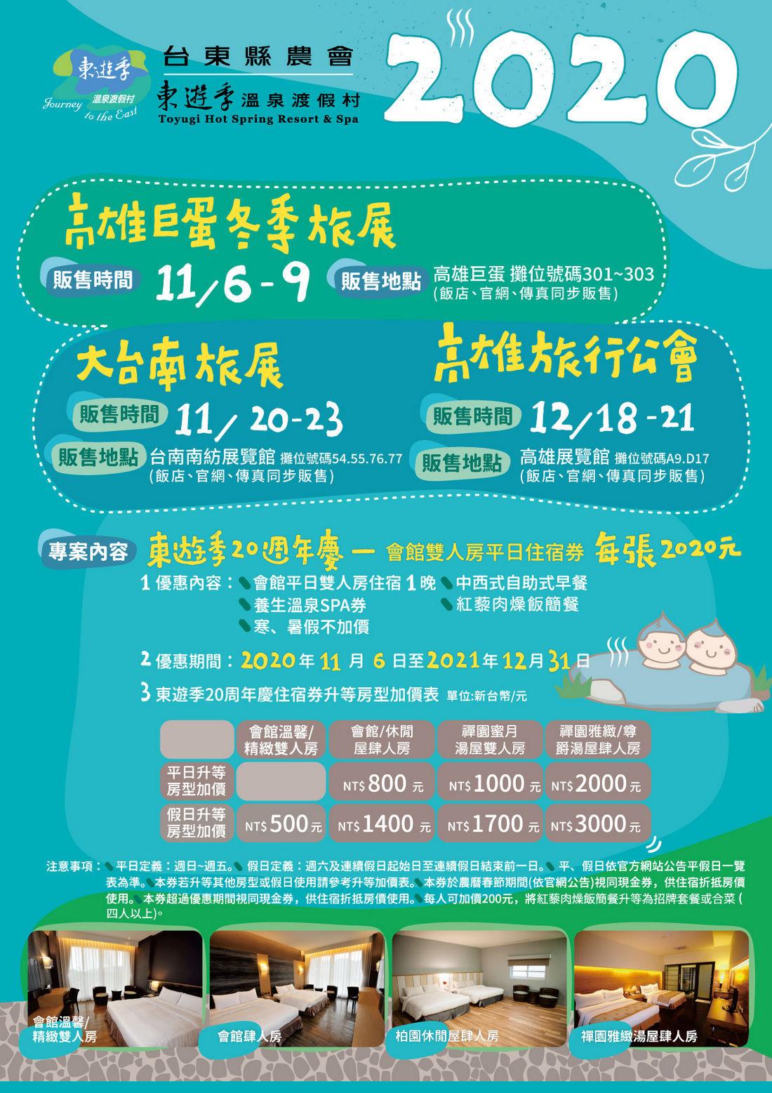 2020東遊季高雄.台南旅展-網站版