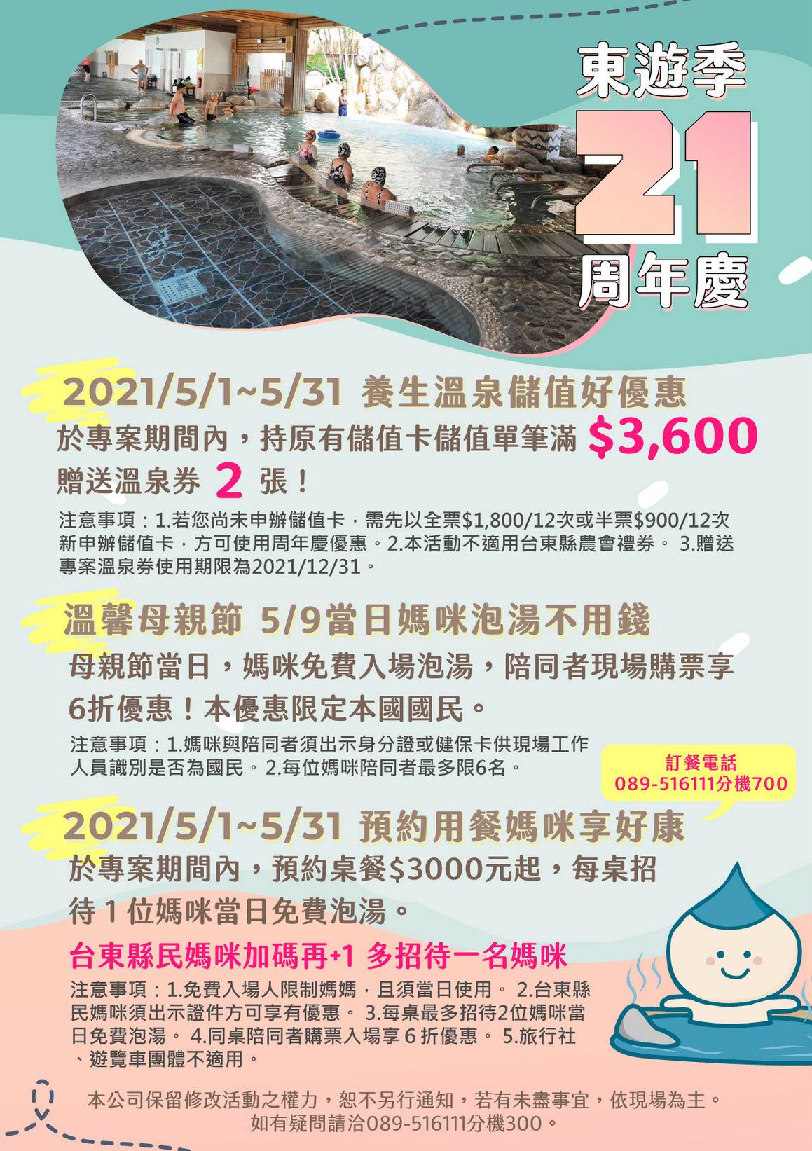20210501-周年慶Q80