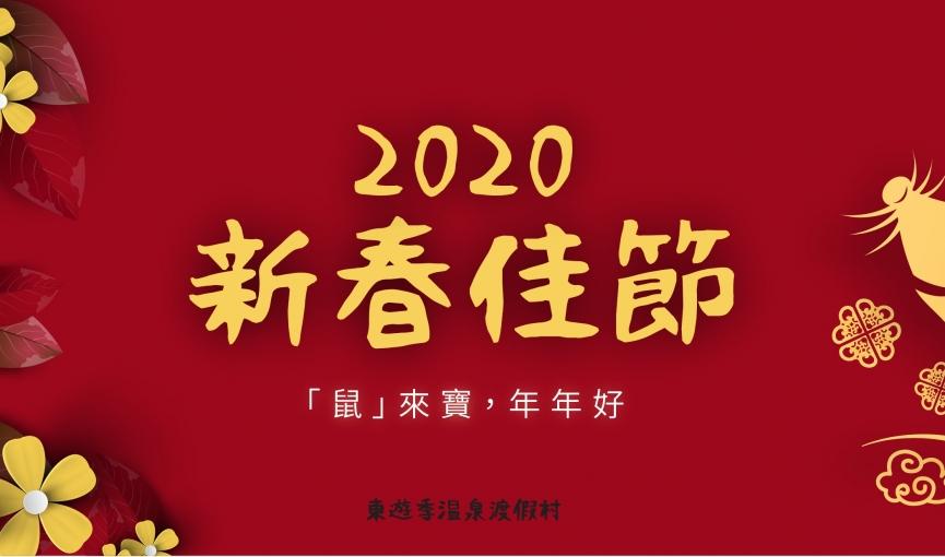 2020/109年東遊季溫泉渡假村春節露營專案