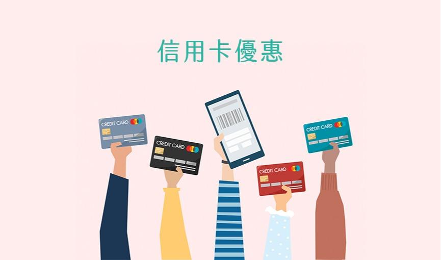 信用卡優惠一覽