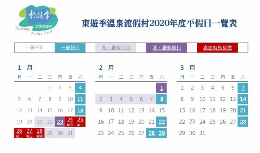 2020平假日一覽表
