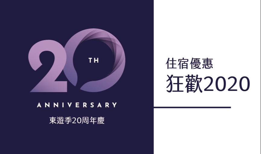 東遊季20周年慶系列活動‧狂歡2020