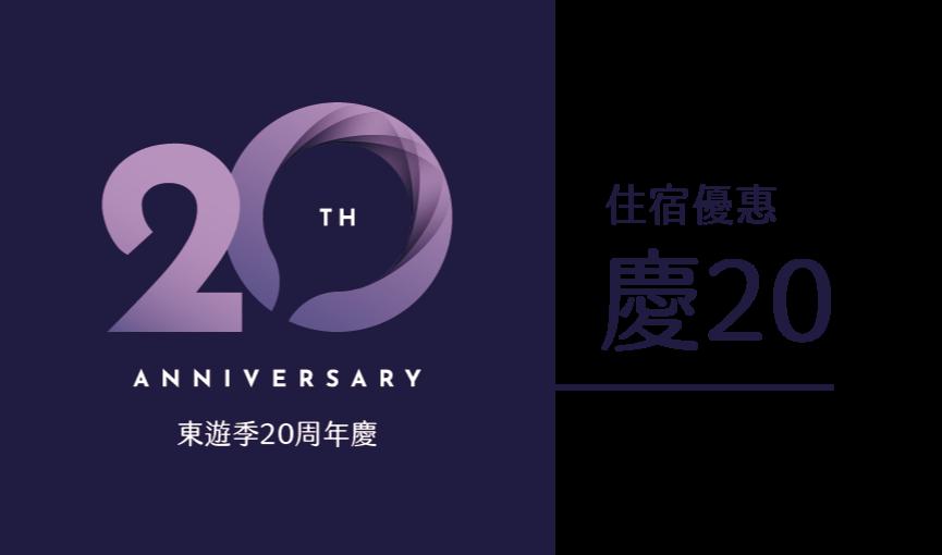 東遊季20周年慶系列活動‧慶20