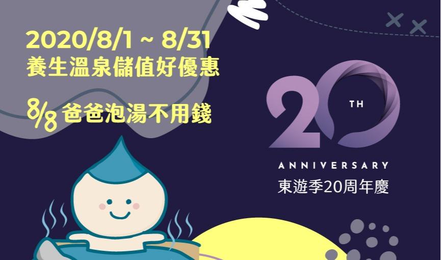2020 周年慶溫泉儲值優惠專案