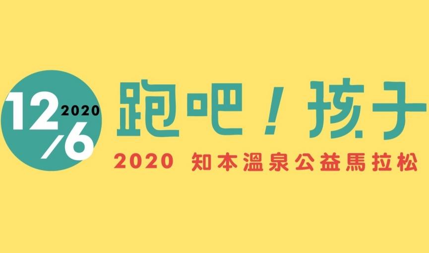 2020知本溫泉公益馬拉松