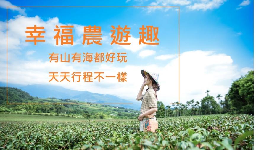2021幸福農遊趣‧三天兩夜專案