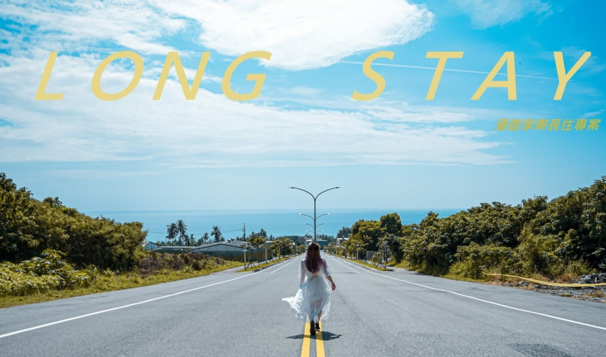 2021慢遊享樂LONG STAY