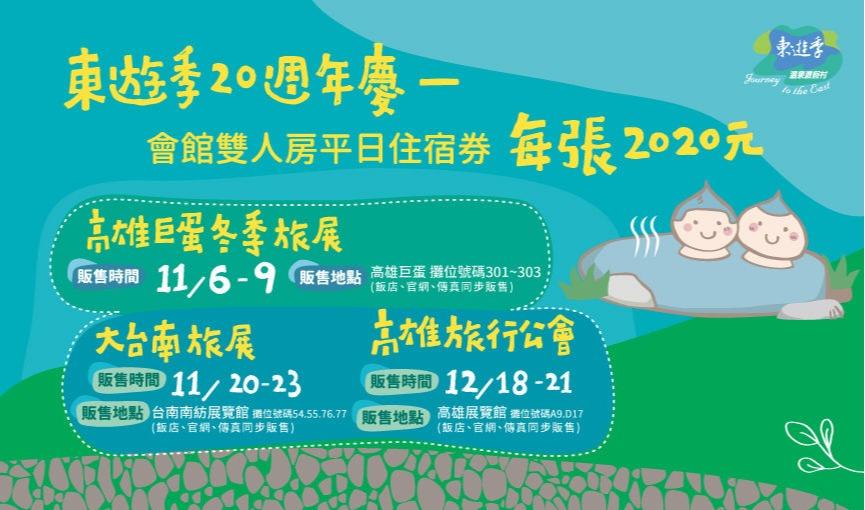 2020 東遊季20周年慶住宿券加價表 (已結束訂購)