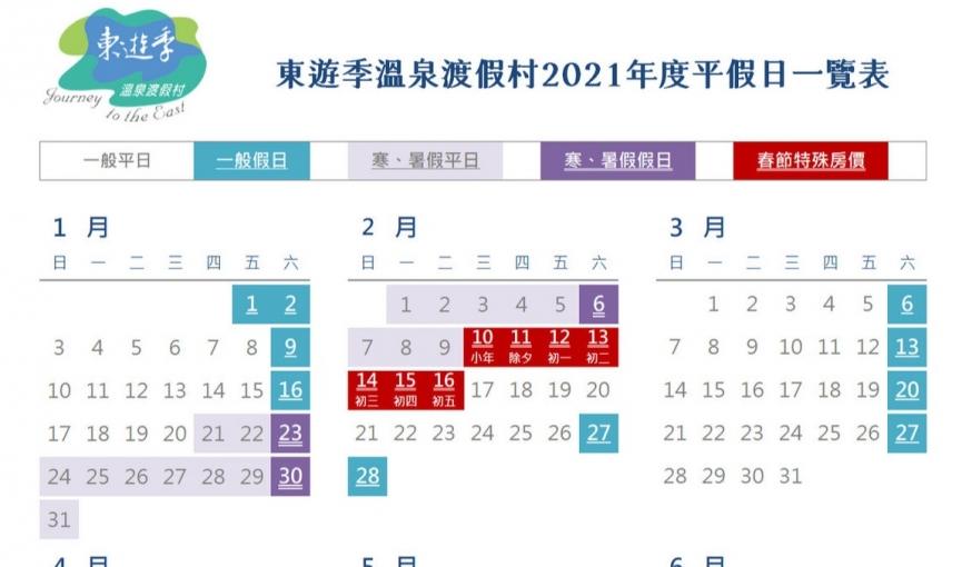 2021平假日一覽表