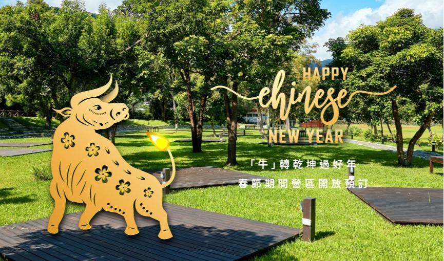 2021/110年東遊季溫泉渡假村春節營區專案