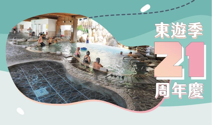 東遊季2021周年慶優惠專案