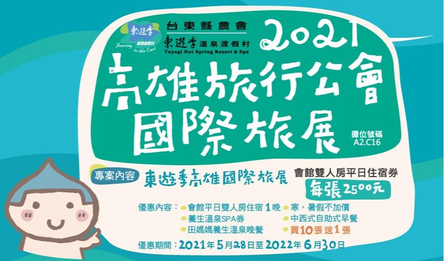 【延期】2021 東遊季高雄國際旅展