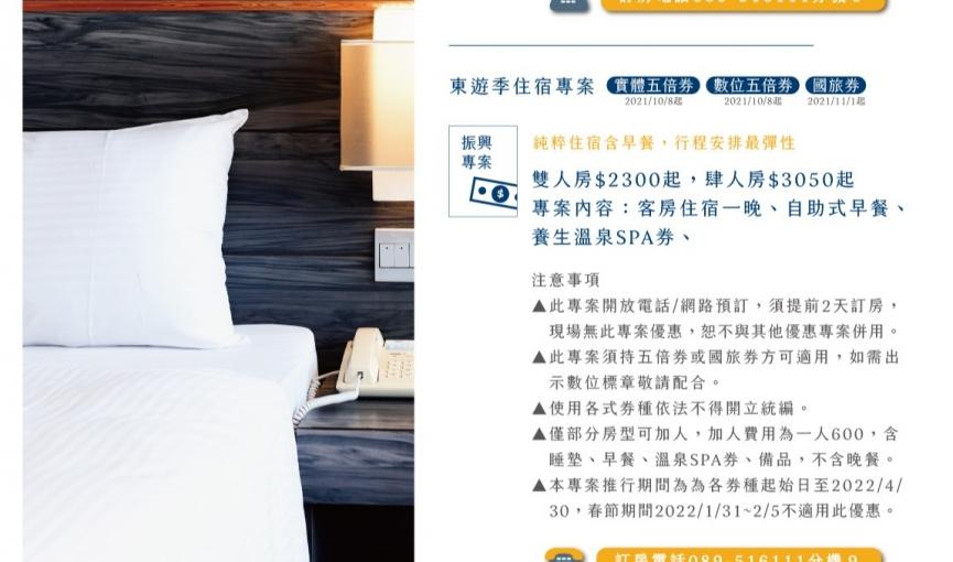 2021 東遊季五倍券、國旅券住宿優惠專案