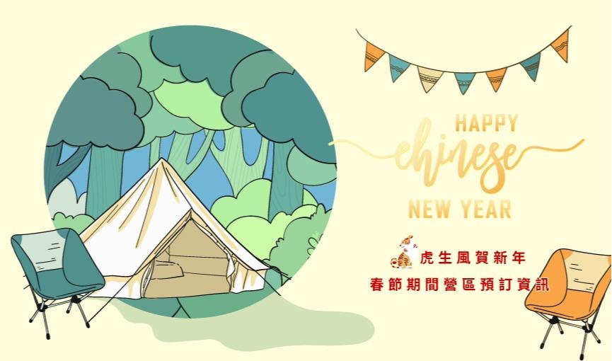 2022/111年東遊季溫泉渡假村春節營區專案